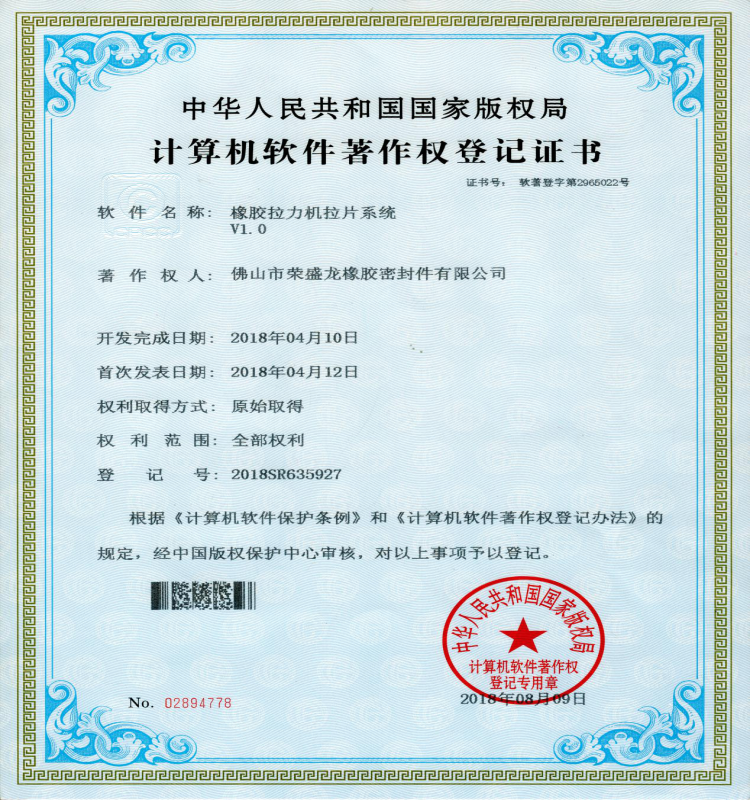 Rong Sheng Long Rubber Seals-Congratulations to our company for winning six national certificates  