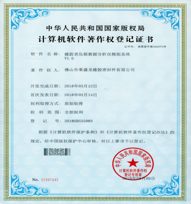 Rong Sheng Long Rubber Seals-Congratulations to our company for winning six national certificates   -1