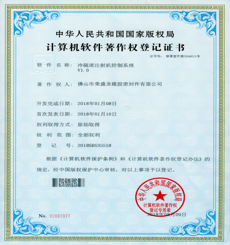 Rong Sheng Long Rubber Seals-Congratulations to our company for winning six national certificates   -3